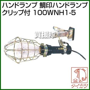 鯛勝産業 ハンドランプ 鯛印ハンドランプ クリップ付 100W NH1-5|truetools