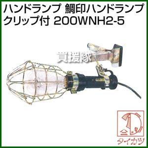 鯛勝産業 ハンドランプ 鯛印ハンドランプ クリップ付 200W NH2-5|truetools