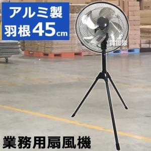 工場扇風機 工場扇 45cm ナカトミ 扇風機 業務用 首振り 三脚型 スタンド型 アルミ 送料無料 NIF-4518S|truetools