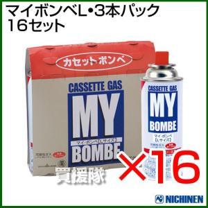 ニチネン マイボンベL・3本パック 16ケース (合計48本)