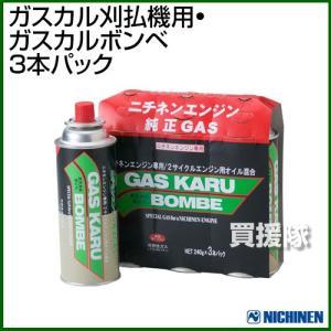 ニチネン ガスカル刈払機用・ガスカルボンベ 3本パック|truetools