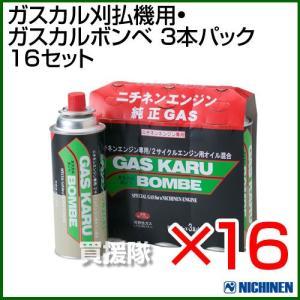 ニチネン ガスカル刈払機用・ガスカルボンベ 3本パック 16ケース (合計48本)