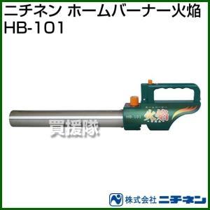 ニチネン ホームバーナー火焔 HB-101|truetools