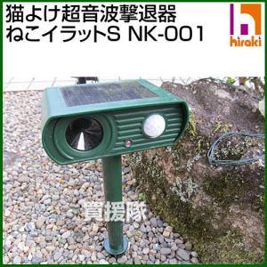猫よけ超音波撃退器 ねこイラットS NK-001 平城商事|truetools