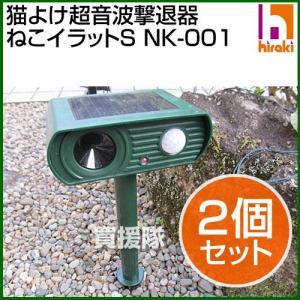 猫よけ超音波撃退器 ねこイラットS NK-001 2個セット 平城商事 truetools
