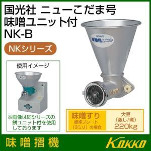 国光社 ニューこだま号 味噌摺機 NK-B truetools