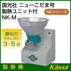 国光社 ニューこだま号 製餅機 NK-M|truetools