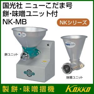 国光社 ニューこだま号 製餅、味噌摺機 NK-MB truetools