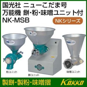 国光社 ニューこだま号 万能機 NK-MSB|truetools