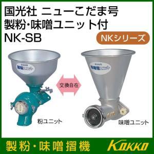 国光社 ニューこだま号 製粉、味噌摺機 NK-SB truetools