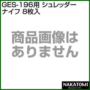 (法人限定)ナカトミ エンジンシュレッダー GES-196用 シュレッダーナイフ (8枚入)|truetools