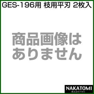 (法人限定)ナカトミ エンジンシュレッダー GES-196用 枝用平刃 (2枚入)|truetools