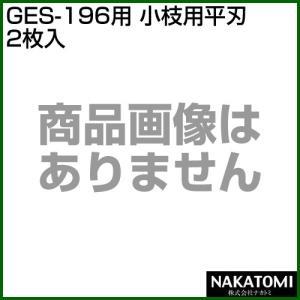 (法人限定)ナカトミ エンジンシュレッダー GES-196用 小枝用平刃 (2枚入)|truetools