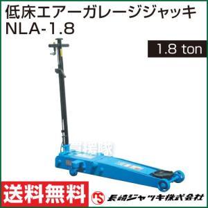 長崎ジャッキ・低床エアーガレージジャッキ NLA-1.8 1.8ton|truetools