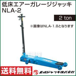 長崎ジャッキ・低床エアーガレージジャッキ NLA-2 2ton|truetools