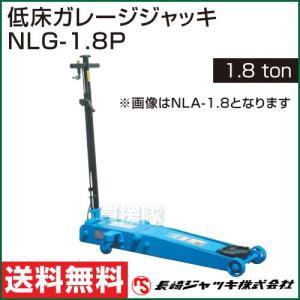 長崎ジャッキ・低床ガレージジャッキ NLG-1.8P 1.8ton|truetools