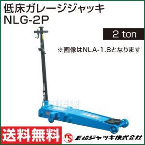 長崎ジャッキ・低床ガレージジャッキ NLG-2P 2ton|truetools