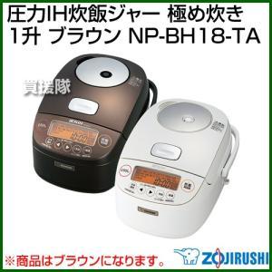 象印 圧力IH炊飯ジャー 極め炊き 1升 NP-BH18-TA