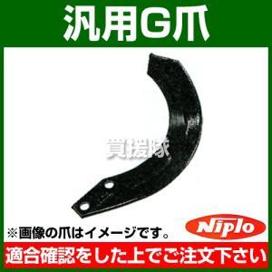 ニプロ 汎用G爪 内側溶着 A15RG 1本 1331528000|truetools