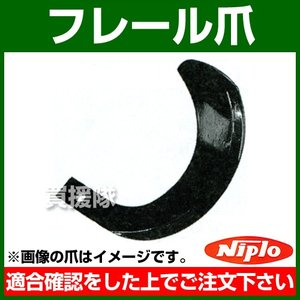ニプロ フレール爪 1本 1924131000|truetools