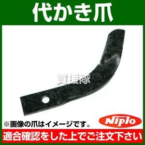 ニプロ 代かき爪 S2210R 1本 2210147000|truetools