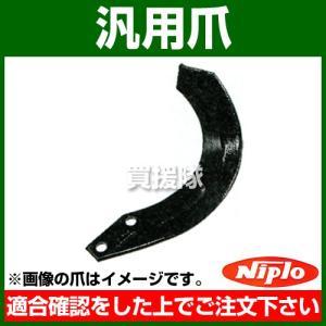 ニプロ 汎用爪 A233R 1本 B045124000|truetools