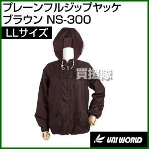 ユニワールド のらスタイル プレーンフルジップヤッケ ブラウン LLサイズ NS-300-BR-LL カラー:ブラウン サイズ:LL|truetools