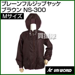ユニワールド のらスタイル プレーンフルジップヤッケ ブラウン Mサイズ NS-300-BR-M カラー:ブラウン サイズ:M|truetools