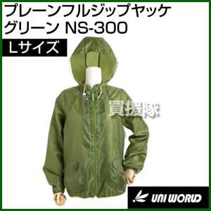 ユニワールド のらスタイル プレーンフルジップヤッケ グリーン Lサイズ NS-300-GR-L カラー:グリーン サイズ:L|truetools