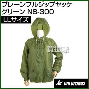 ユニワールド のらスタイル プレーンフルジップヤッケ グリーン LLサイズ NS-300-GR-LL カラー:グリーン サイズ:LL|truetools