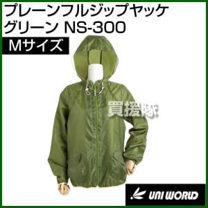 ユニワールド のらスタイル プレーンフルジップヤッケ グリーン Mサイズ NS-300-GR-M カラー:グリーン サイズ:M|truetools