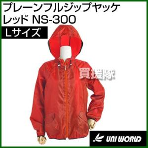 ユニワールド のらスタイル プレーンフルジップヤッケ レッド Lサイズ NS-300-RD-L カラー:レッド サイズ:L|truetools