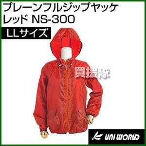 ユニワールド のらスタイル プレーンフルジップヤッケ レッド LLサイズ NS-300-RD-LL カラー:レッド サイズ:LL|truetools