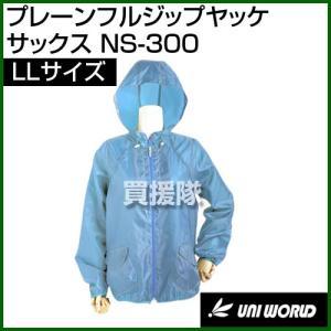 ユニワールド のらスタイル プレーンフルジップヤッケ サックス LLサイズ NS-300-SB-LL カラー:サックス サイズ:LL|truetools