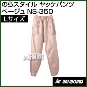 ユニワールド のらスタイル ヤッケパンツ ベージュ Lサイズ NS-350-BG-L カラー:ベージュ サイズ:L|truetools