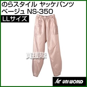 ユニワールド のらスタイル ヤッケパンツ ベージュ LLサイズ NS-350-BG-LL カラー:ベージュ サイズ:LL|truetools