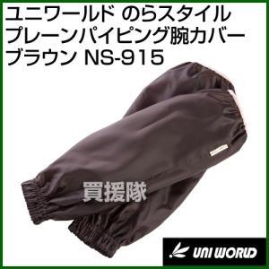 ユニワールド のらスタイル プレーンパイピング腕カバー ブラウン フリーサイズ NS-915-BR カラー:ブラウン サイズ:フリー|truetools
