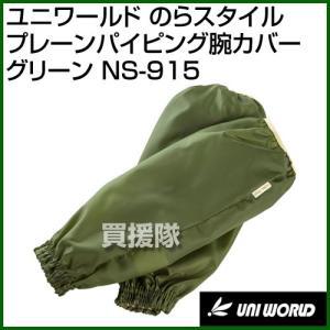 ユニワールド のらスタイル プレーンパイピング腕カバー グリーン フリーサイズ NS-915-GR カラー:グリーン サイズ:フリー|truetools