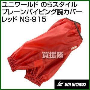 ユニワールド のらスタイル プレーンパイピング腕カバー レッド フリーサイズ NS-915-RD カラー:レッド サイズ:フリー truetools