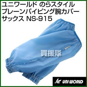 ユニワールド のらスタイル プレーンパイピング腕カバー サックス フリーサイズ NS-915-SB カラー:サックス サイズ:フリー truetools