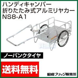 折りたたみ式アルミ リヤカー NS8-A1 昭和ブリッジ|truetools
