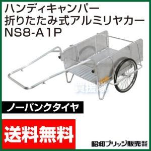 折りたたみ式アルミ リヤカー NS8-A1P 昭和ブリッジ|truetools