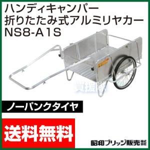 折りたたみ式アルミ リヤカー NS8-A1S 昭和ブリッジ|truetools