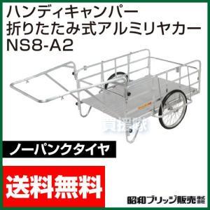 折りたたみ式アルミ リヤカー NS8-A2 昭和ブリッジ|truetools