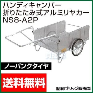 折りたたみ式アルミ リヤカー NS8-A2P 昭和ブリッジ|truetools