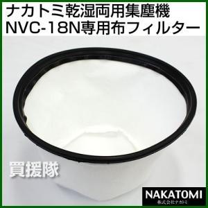 乾湿両用集塵機NVC-18N専用 布フィルター|truetools