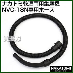 乾湿両用集塵機NVC-18N専用 ホース|truetools