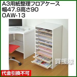 A3用紙整理フロアケース OAW-13|truetools