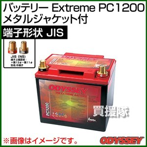 オデッセイ バッテリー Extreme メタルジャケット付 端子形状 JIS JIS PC1200 truetools