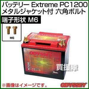 オデッセイ バッテリー Extreme メタルジャケット付 端子形状 六角ボルト M6 PC1200 truetools